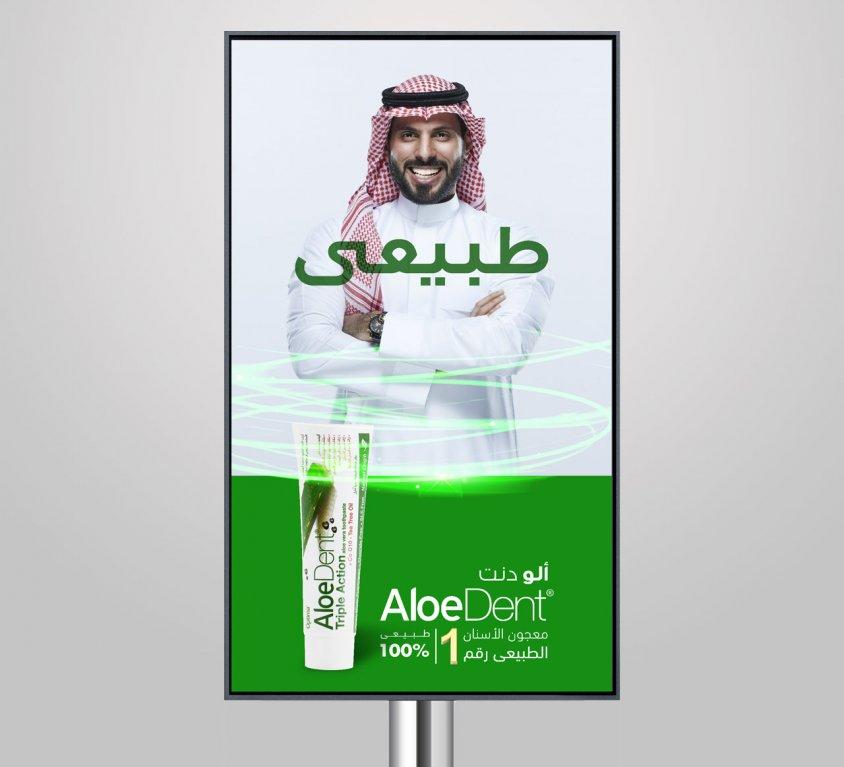 AloeDent Campaign