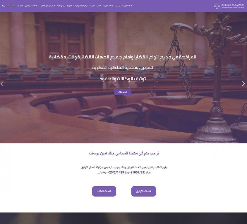 Lawyer Khalid Ameen Yousaf
